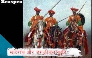Khanderao Gujar and Jagjivan Gujar
