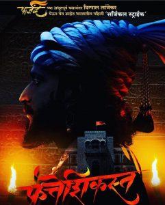 Fatteshikast movie