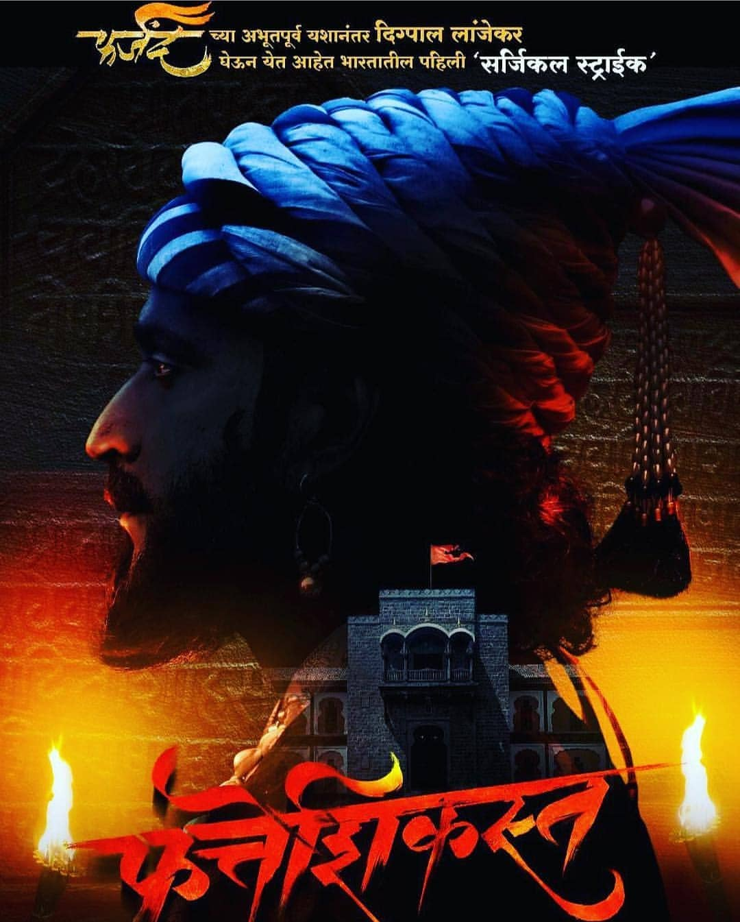 Fatteshikast Marathi Movie – Upcoming Marathi Movie