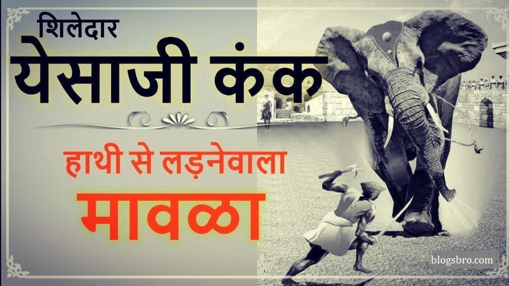 Sarnobat Yesaji Kank – Fight with Elephant