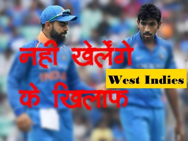 कोहली और बुमराह नहीं खेलेंगे वेस्ट इंडीज के खिलाफ , ये है वजह