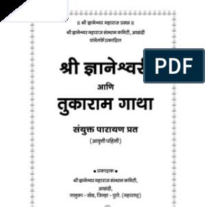 dnyaneshwari pdf