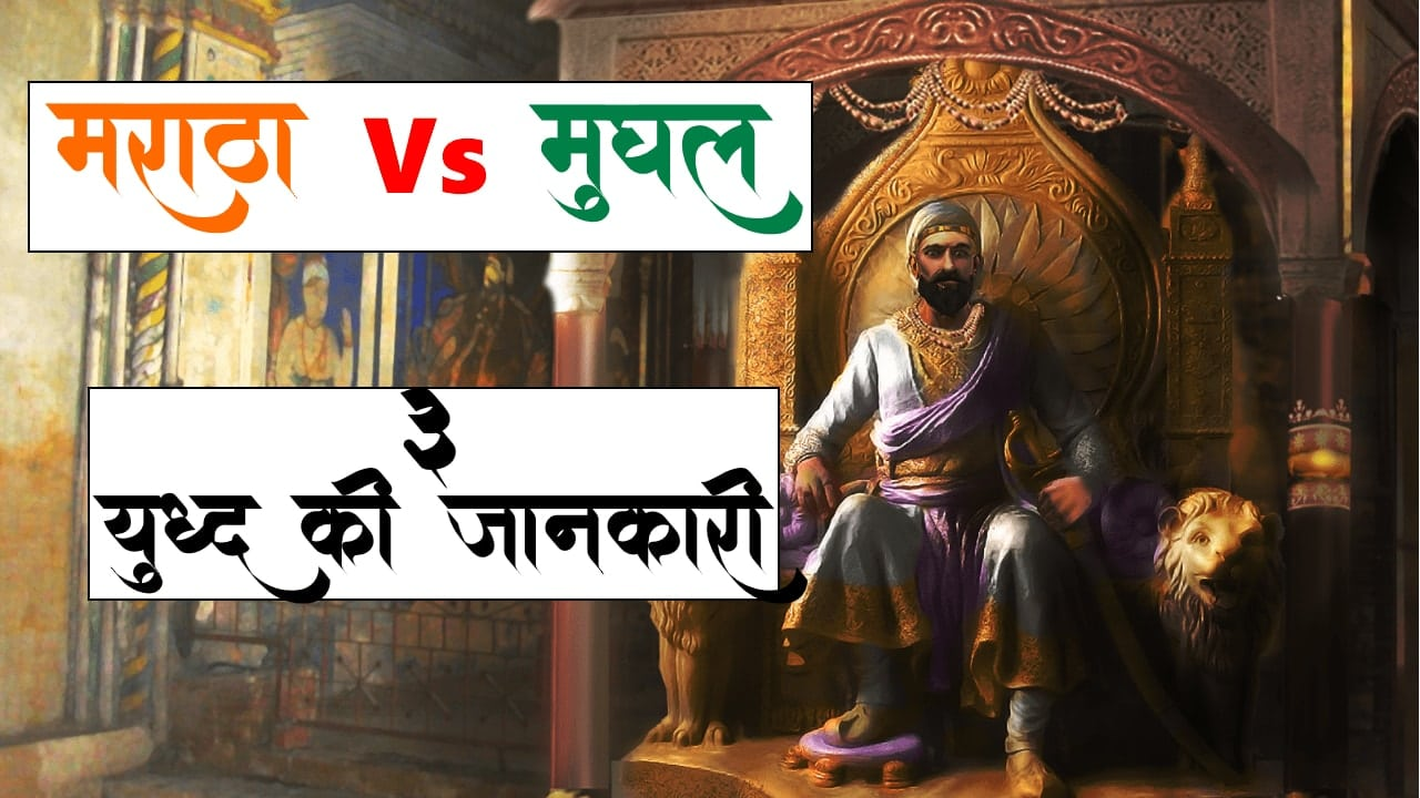 Maratha vs mughal war hindi