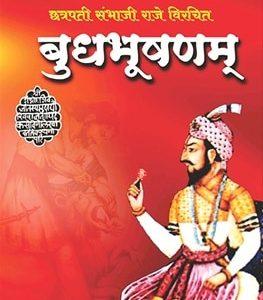 budhbhushanam pdf