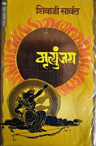 Mrityunjay Book Free pdf
