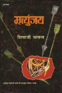 mrityunjay book