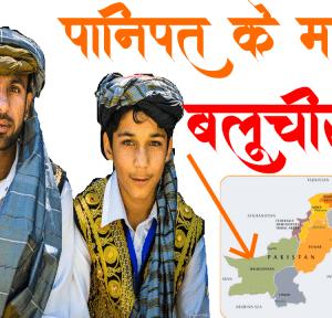 Balochistan Maratha