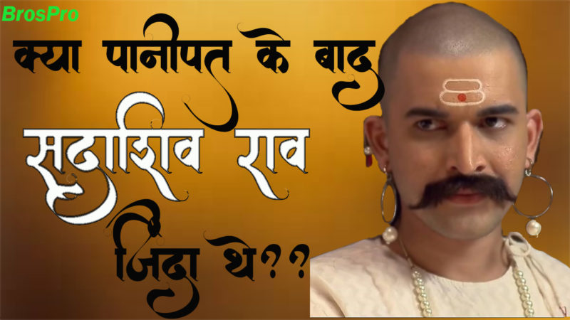 Death Mystery of Sadashivrao Bhau Peshwa In Panipat [Hindi]